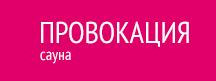 Сауна Провокация с бассейном в Екатеринбурге
